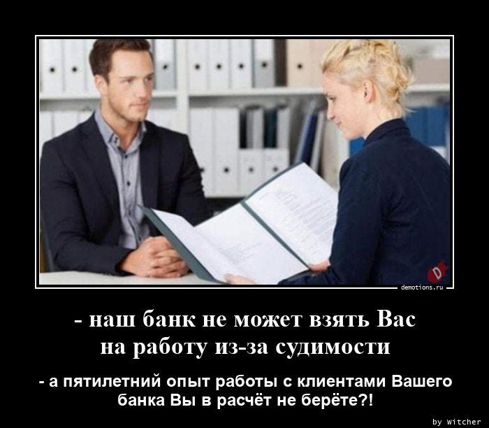 - наш банк не может взять Вас  на работу из-за судимости