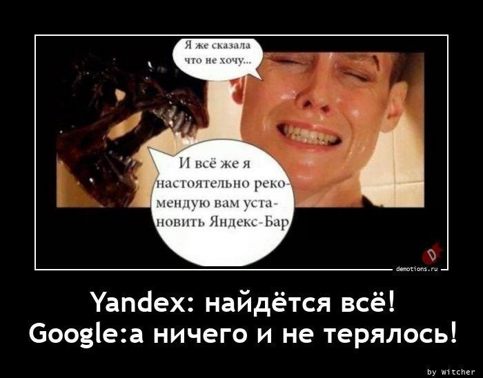 Yandex: найдётся всё! Google:а ничего и не терялось!