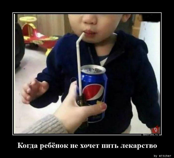 Когда ребёнок не хочет пить лекарство