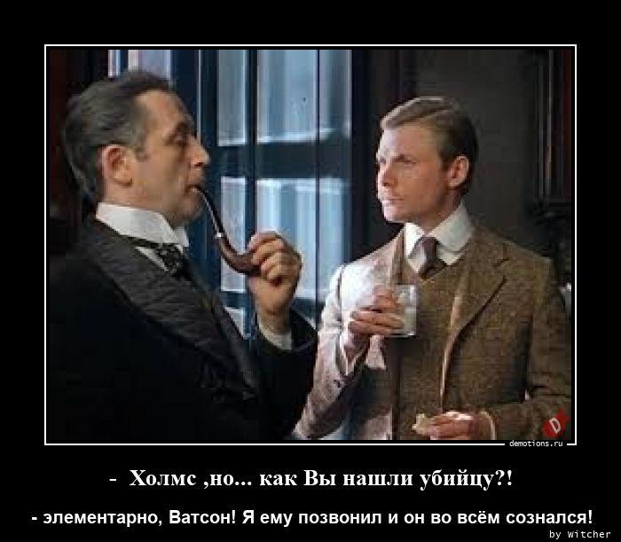 -  Холмс ,но... как Вы нашли убийцу?!
