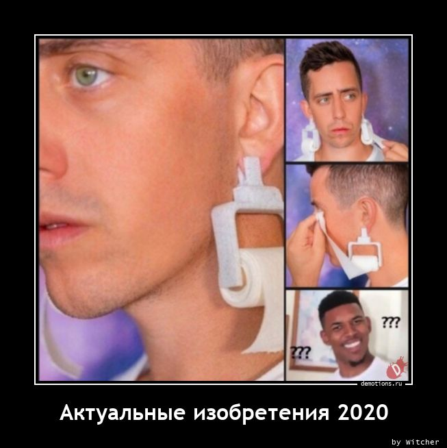Актуальные изобретения 2020