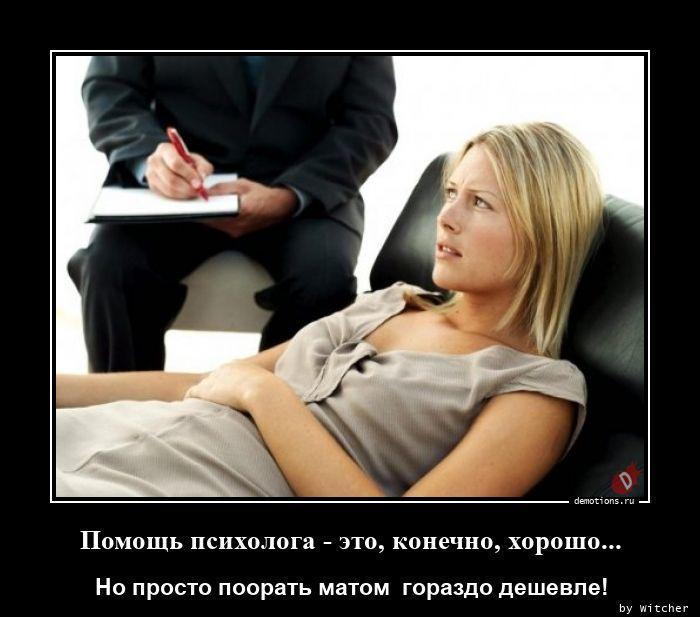 Помощь психолога - это, конечно, хорошо...