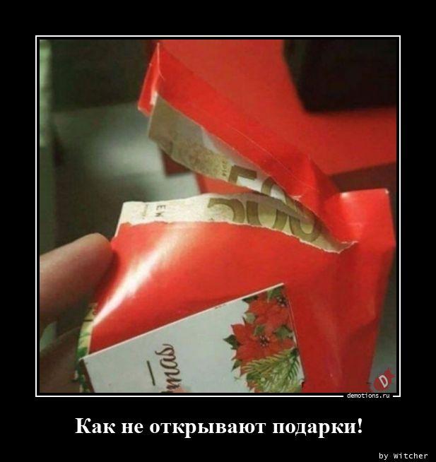 Как не открывают подарки!