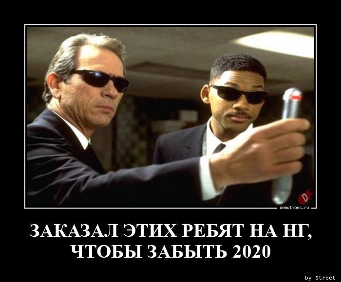 ЗАКАЗАЛ ЭТИХ РЕБЯТ НА НГ, ЧТОБЫ ЗАБЫТЬ 2020