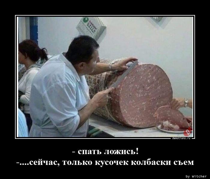 - спать ложись! -....сейчас, только кусочек колбаски съем