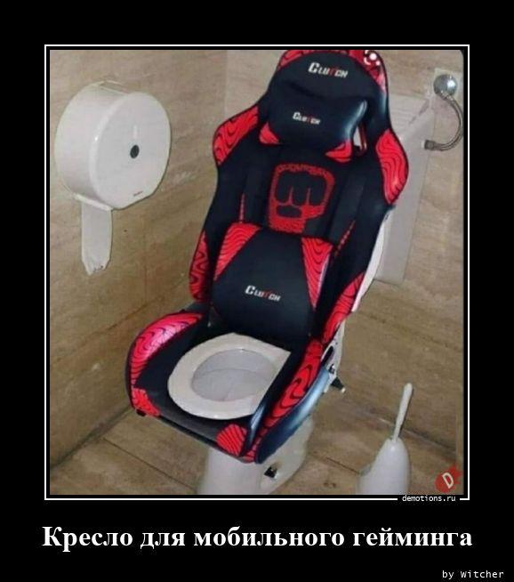 Кресло для мобильного гейминга