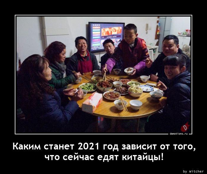 Каким станет 2021 год зависит от того, что сейчас едят китайцы!
