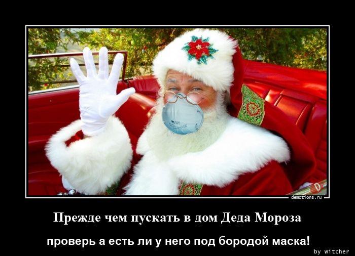Прежде чем пускать в дом Деда Мороза