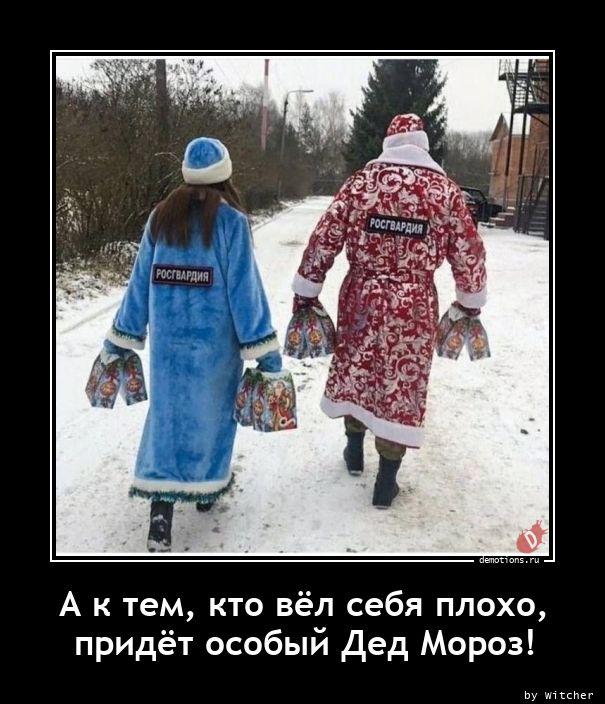 А к тем, кто вёл себя плохо,  придёт особый Дед Мороз!