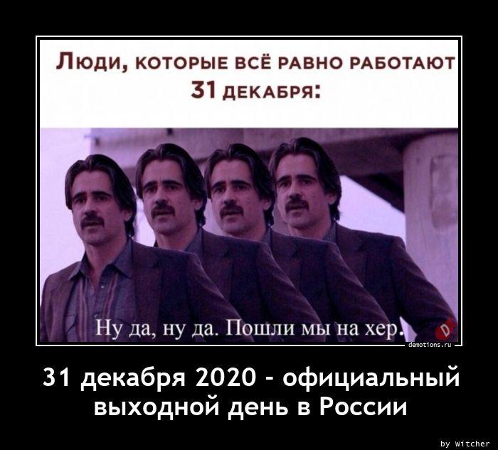 31 декабря 2020 - официальныйnвыходной день в России