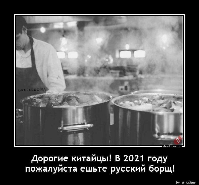 Дорогие китайцы! В 2021 году пожалуйста ешьте русский борщ!