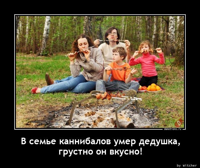 В семье каннибалов умер дедушка, грустно он вкусно!