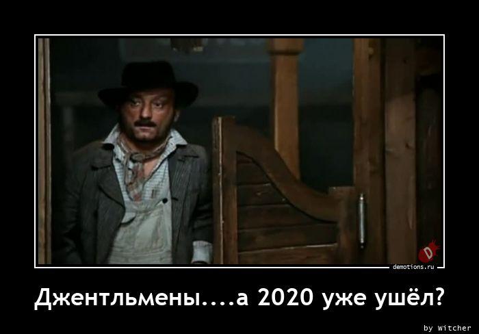 Джентльмены....а 2020 уже ушёл?