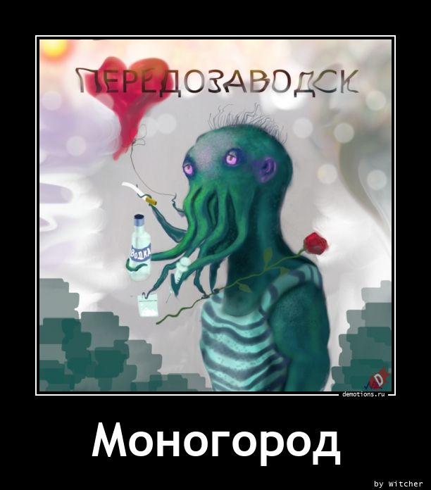 Моногород