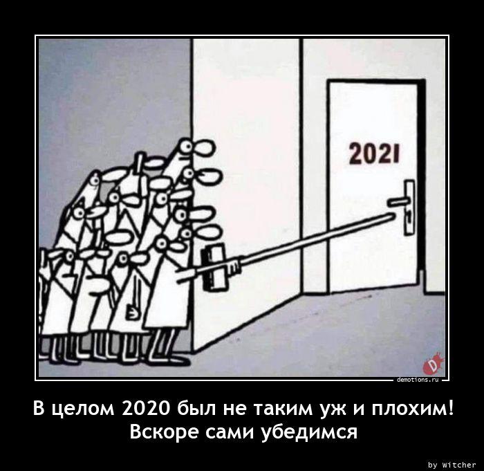 В целом 2020 был не таким уж и плохим! Вскоре сами убедимся