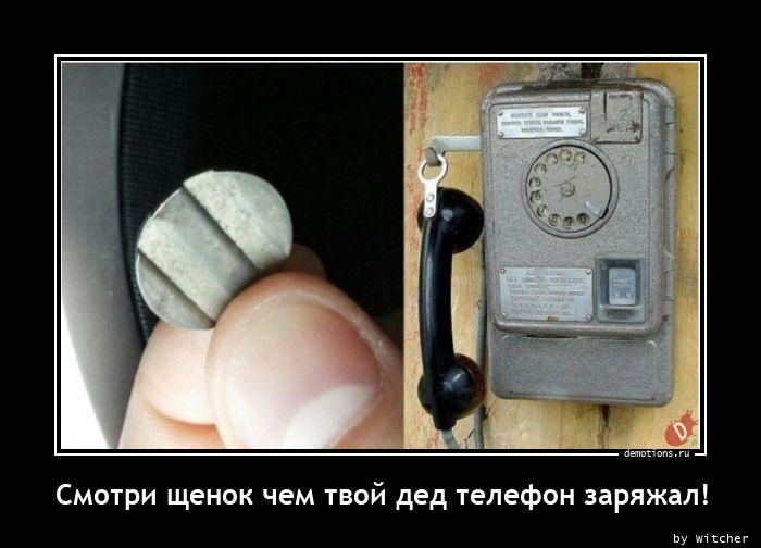 Смотри щенок чем твой дед телефон заряжал!