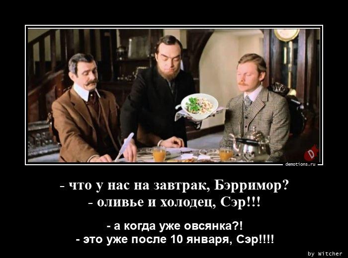 - что у нас на завтрак, Бэрримор? - оливье и холодец, Сэр!!!