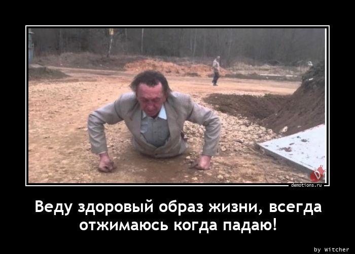 Веду здоровый образ жизни, всегда отжимаюсь когда падаю!