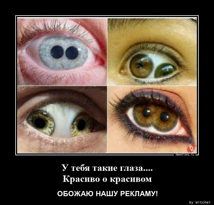 У тебя такие глаза.... Красиво о красивом