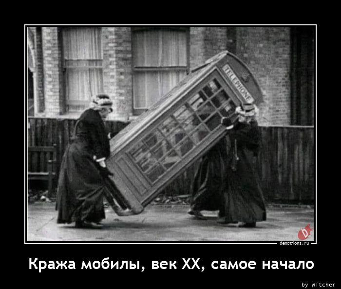 Кража мобилы, век XX, самое начало