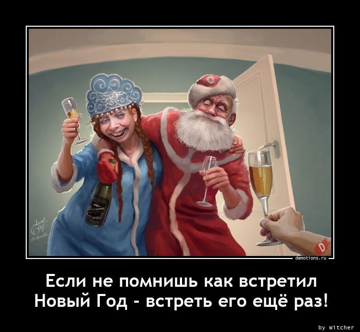 Если не помнишь как встретил  Новый Год - встреть его ещё раз!