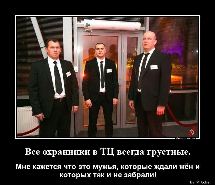 Все охранники в ТЦ всегда грустные.