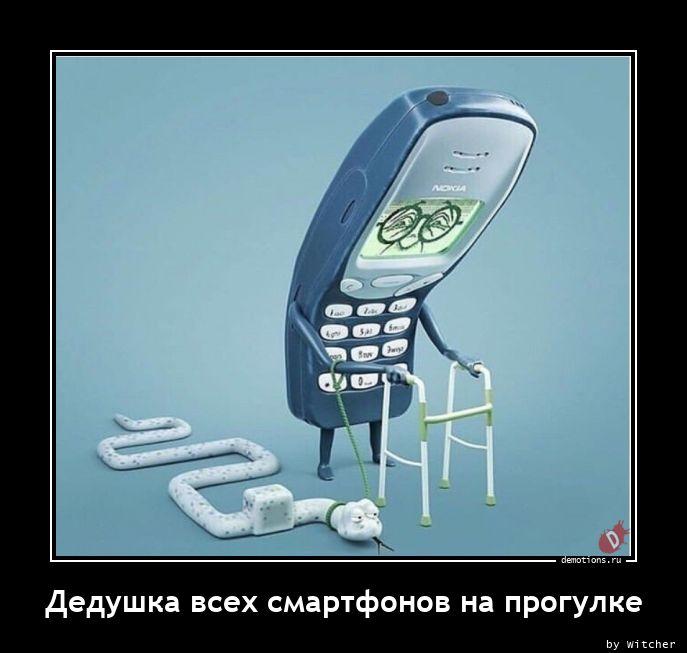 Дедушка всех смартфонов на прогулке