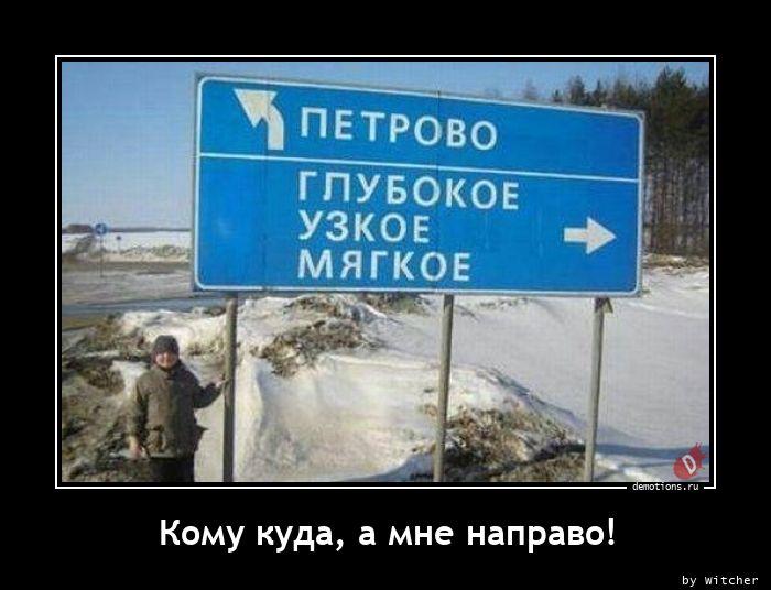 Кому куда, а мне направо!