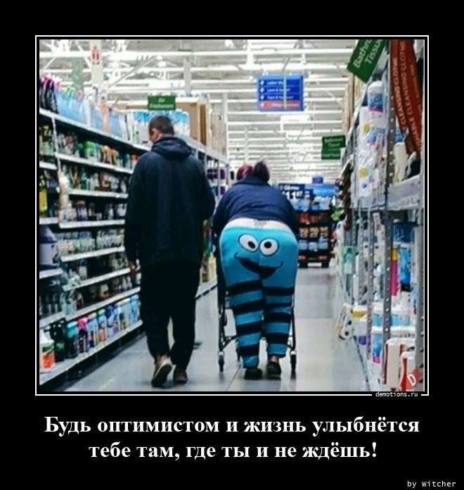 Будь оптимистом и жизнь улыбнётся тебе там, где ты и не ждёшь!