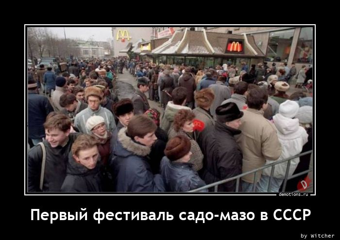 Первый фестиваль садо-мазо в СССР