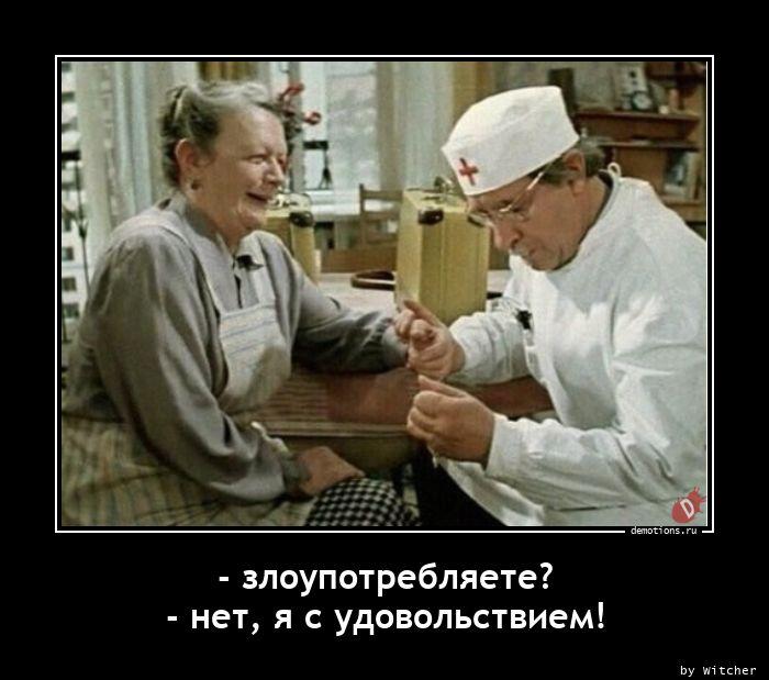 - злоупотребляете? - нет, я с удовольствием!