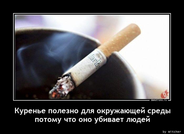Куренье полезно для окружающей среды потому что оно убивает людей