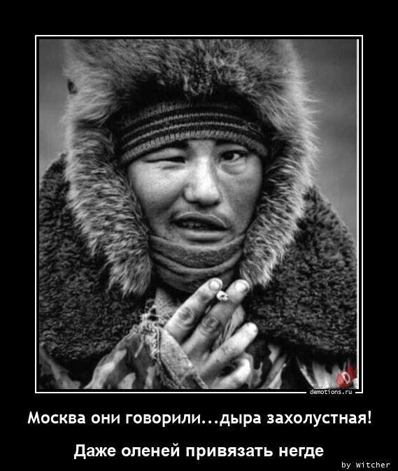 Москва они говорили...дыра захолустная!