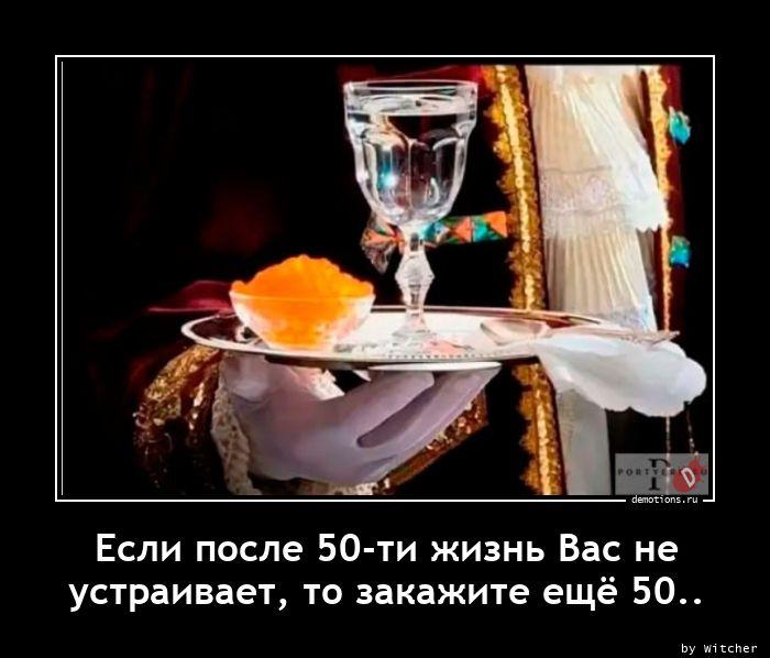 Если после 50-ти жизнь Вас не устраивает, то закажите ещё 50..