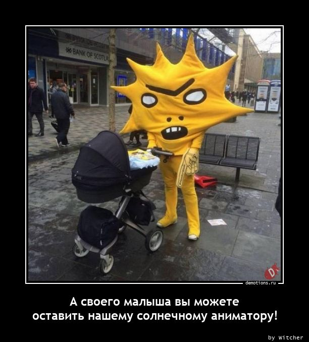 А своего малыша вы можете  оставить нашему солнечному аниматору!