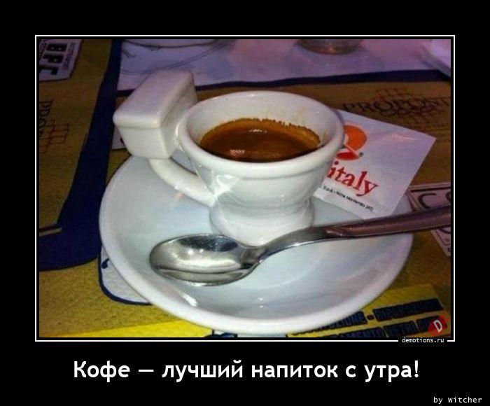Кофе — лучший напиток с утра!
