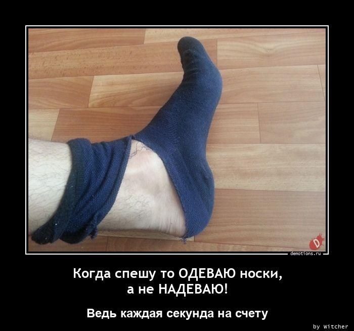 Когда спешу то ОДЕВАЮ носки,  а не НАДЕВАЮ!