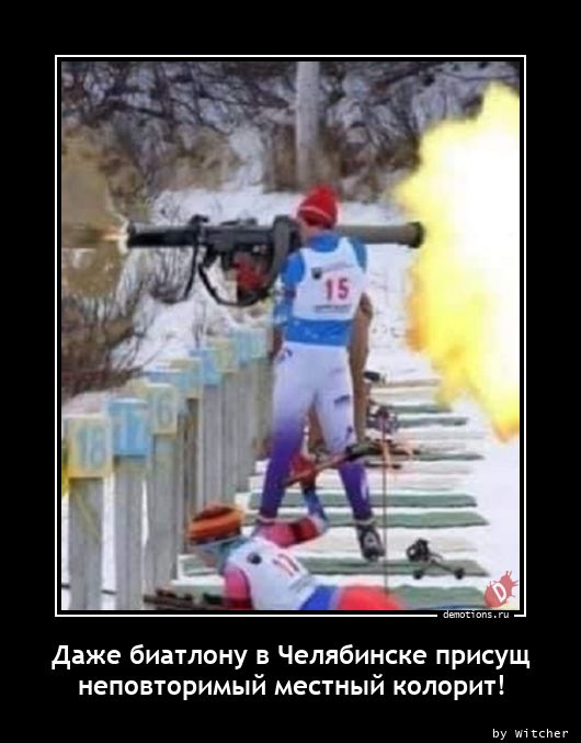 Даже биатлону в Челябинске присущ  неповторимый местный колорит!