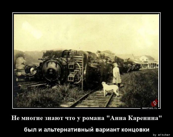 """Не многие знают что у романа \""""Анна Каренина\"""""""