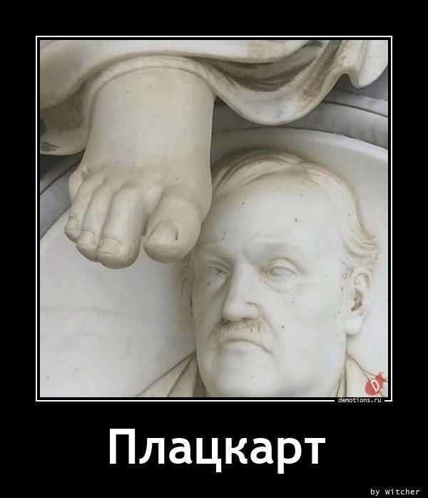 Плацкарт