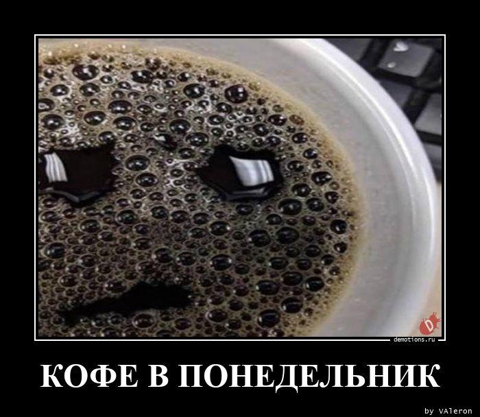 КОФЕ В ПОНЕДЕЛЬНИК