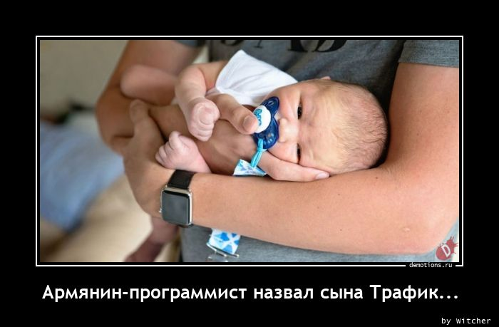 Армянин-программист назвал сына Трафик...