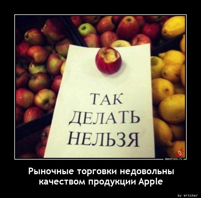 Рыночные торговки недовольны  качеством продукции Apple
