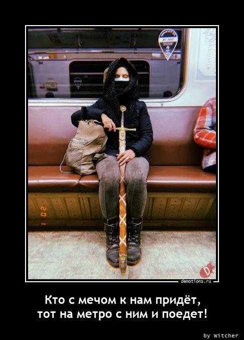 Кто с мечом к нам придёт,  тот на метро с ним и поедет!