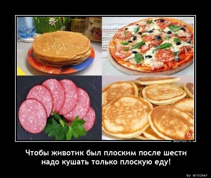 Чтобы животик был плоским после шестиnнадо кушать только плоскую еду!