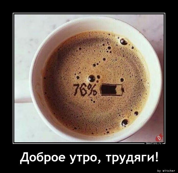 Доброе утро, трудяги!