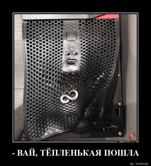 - ВАЙ, ТЁПЛЕНЬКАЯ ПОШЛА