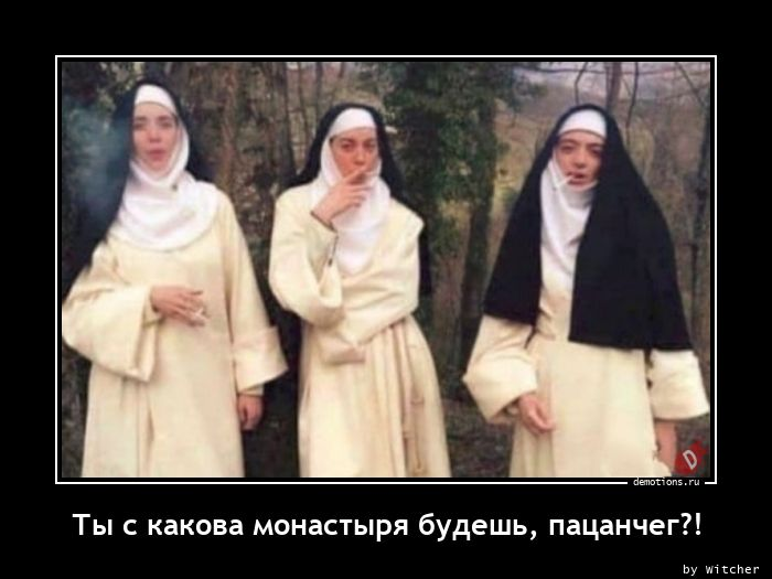 Ты с какова монастыря будешь, пацанчег?!
