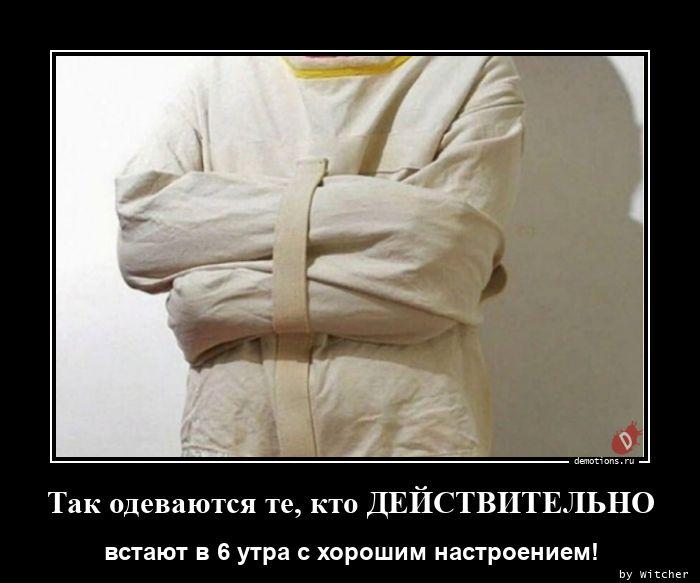 Так одеваются те, кто ДЕЙСТВИТЕЛЬНО