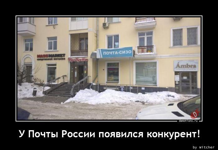 У Почты России появился конкурент!